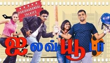 I Love you Da Troll Review | Parithabangal