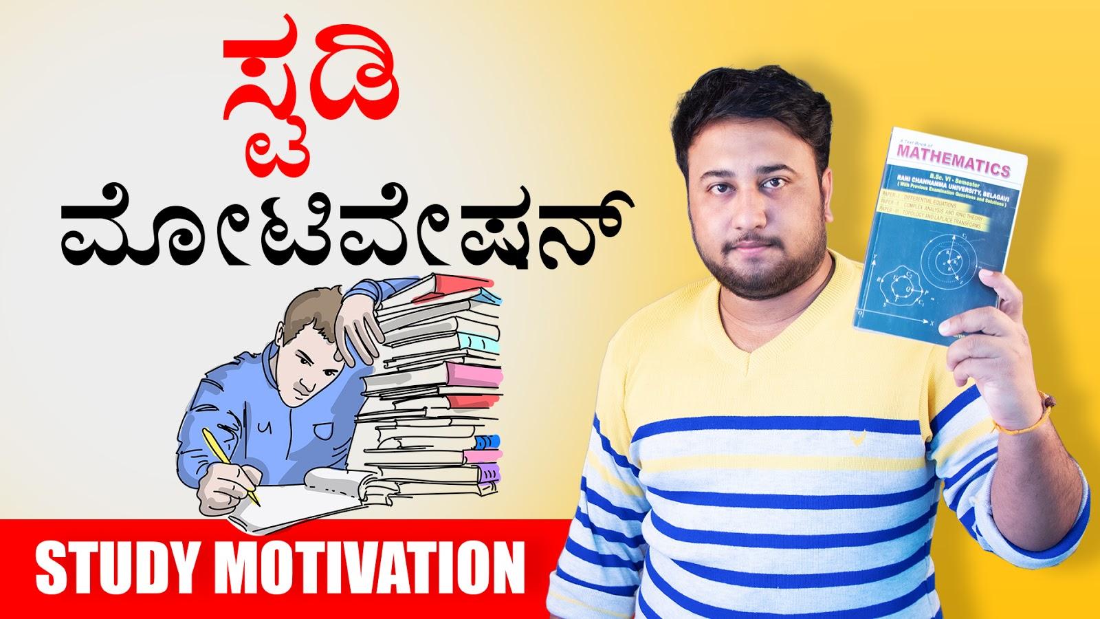 ಸ್ಟಡಿ ಮೋಟಿವೇಷನ್ - Study Motivation in Kannada