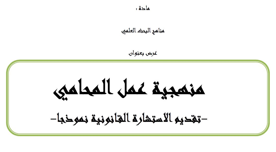 عرض حول موضوع منهجية عمل المحامي تقديم الاستشارة القانونية نموذجا مدونة الدكتور المهدي الفحصي