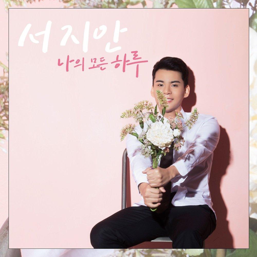 Seo Ji An – My Love – Single (ITUNES MATCH AAC M4A)