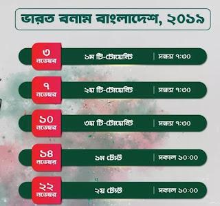 Bangladesh-VS-India-Series-November-2019-Match-Schedule