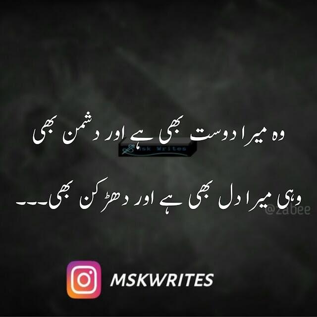 Bewafa Dosti Shayari