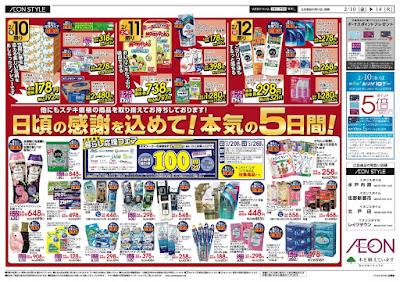 02/10〜02/14 決算スペシャル特集