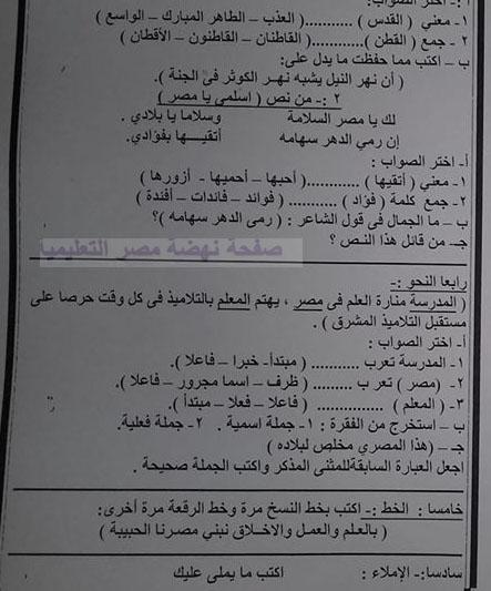 """تجميع امتحانات   للصف الرابع الإبتدائى """"الفعلى """" لغة عربية  إدارات ترم أول لتدريب عليها 80388636_2628751480690183_774342342445367296_n"""