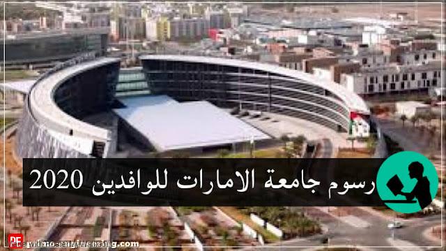 رسوم ومصاريف الكليات جامعة الإمارات للوافدين