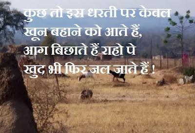 Kuch To Is Dharti Par Kewal | कुछ तो इस धरती पर केवल