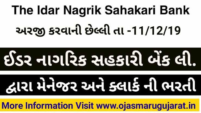 INS Bank Manger And Bank Clerk Requirement 2019