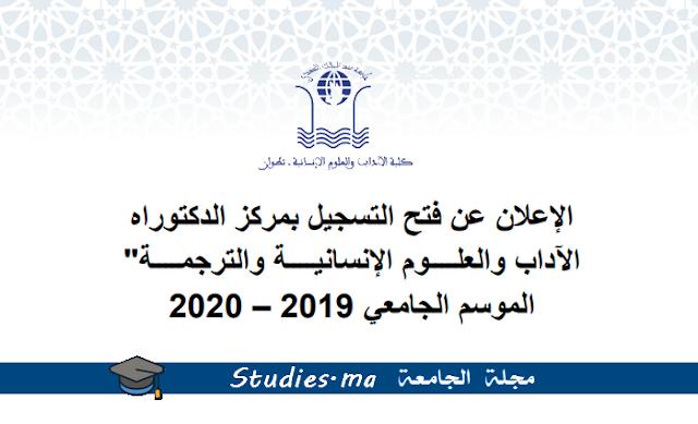 تطوان : فتح التسجيل بمركز الدكتوراه - كلية الآداب و العلوم الإنسانية  برسم الموسم الجامعي 2019 - 2020