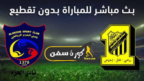 موعد مباراة الحزم والإتحاد بث مباشر بتاريخ 05-03-2020 الدوري السعودي