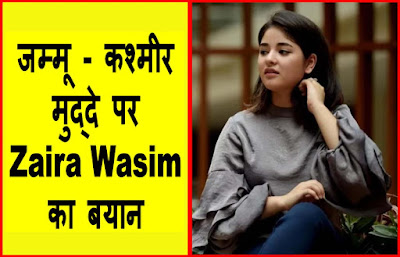 zaira wasim comments on article 370