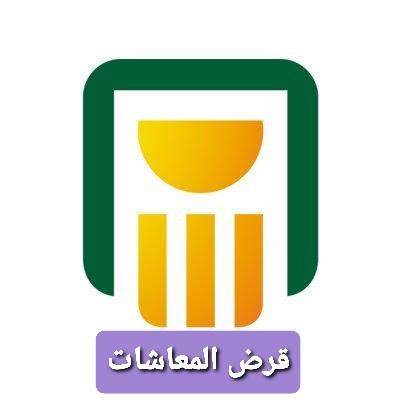 قرض المعاشات من البنك الأهلى المصرى