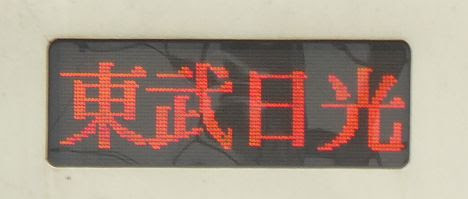 東武日光線 快速 東武日光行き2 AT-650形