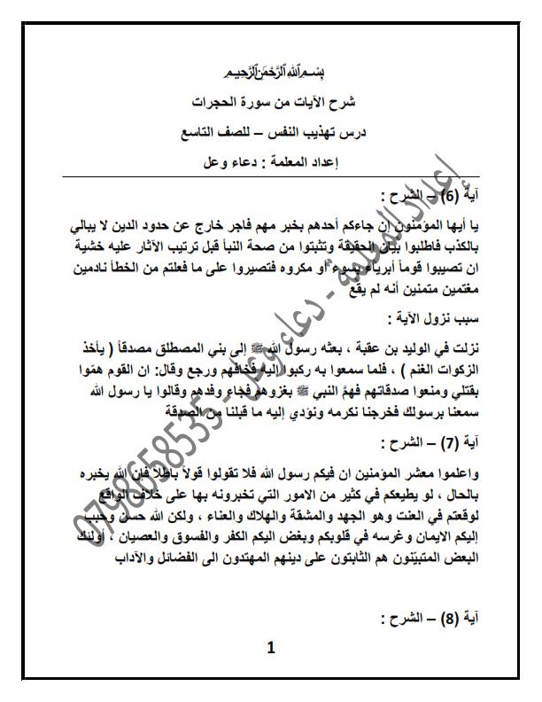 شرح درس تهذيب النفس للصف التاسع في اللغة العربية الفصل الاول