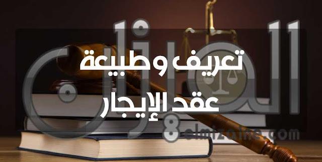 تعريف وطبيعة عقد الإيجار