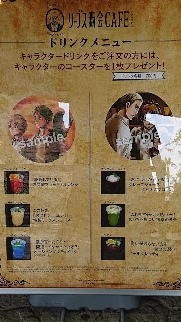 大阪 枚方 ひらパー 進撃の巨人展FINAL リーブス商会カフェ