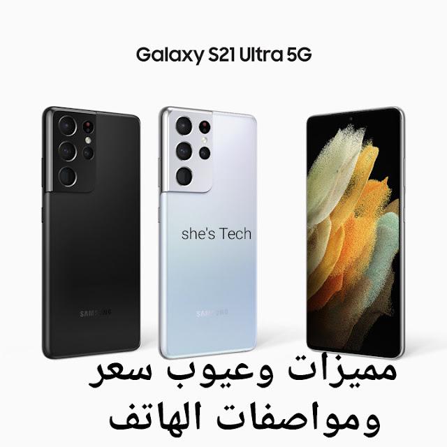 مميزات وعيوب سامسونج s21 ultra