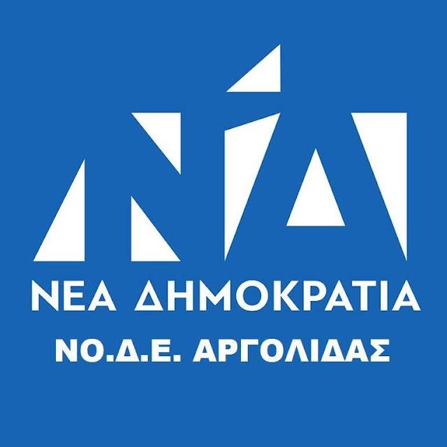 ΝΟΔΕ Αργολίδας: Δεν είναι νεοδημοκράτες