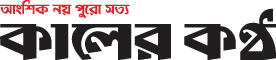 Image result for logo of kaler kantho