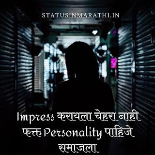 Personality Attitude Status In Marathi