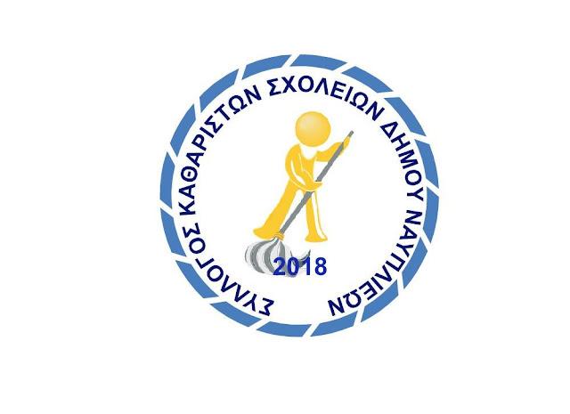 1η Τακτική Γενική Συνέλευση του Συλλόγου Καθαριστών Σχολείων Δήμου Ναυπλιέων