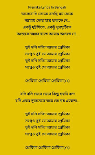 Premika lyrics in bengali