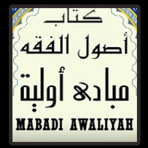 Terjemah Kaidah Fikih dan Ushul Fiqh