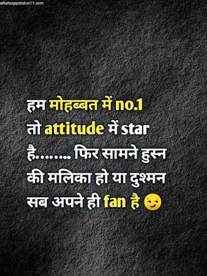 Royal Attitude Status, Hindi Attitude Status, Attitude Status in Hindi