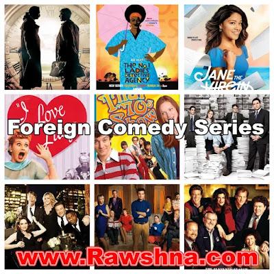 افضل مسلسلات كوميدي اجنبية على الاطلاق