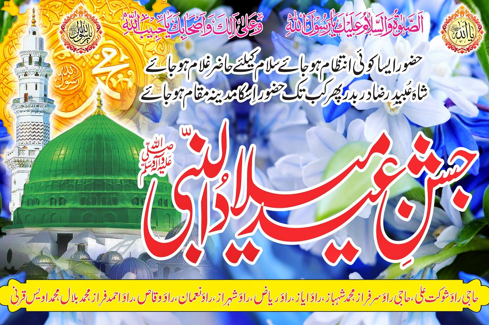 Rabi ul awal design madani graphics for 12 rabi ul awal 2014 decoration