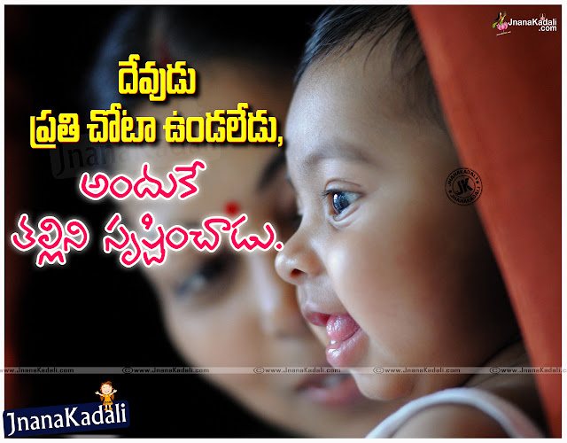 mother quotes in telugu with images,amma quotations in telugu,amma telugu kavithalu,essay about mother in telugu,amma quotations in english,poems about mother in telugu,best mothers day quotes in telugu, happy mothers day quotes in telugu, mother's day 2019 quotes in telugu, mother's day special quotes in telugu, mother's day telugu quotes 2019, mothers day images and quotes in telugu, mothers day quotes from daughter