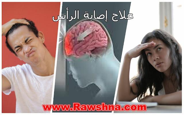ما هو علاج إصابة الرأس وما اعراضها واسبابها