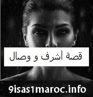 قصة أشرف ووصال , قصص للعبرة , قصة للعبرة , قصة مغربية مفيدة , قصص مغربية بالدارجة