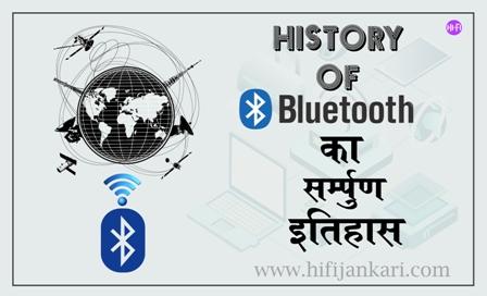 What is Bluetooth - ब्लूटूथ क्या है- ब्लूटूथ का आविष्कार किसने किया
