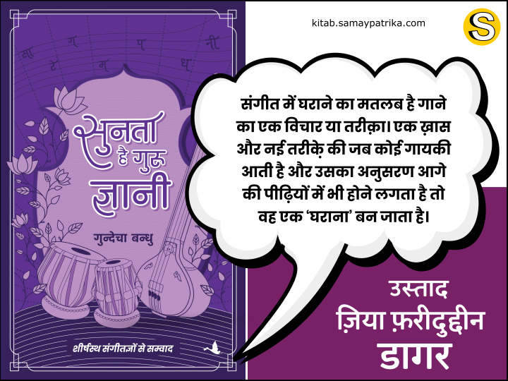 sunta-hai-guru-gyani-book-review