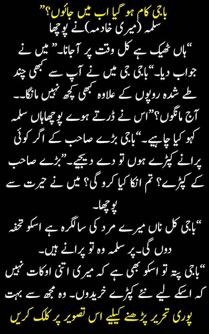 intresting story of nokrani aur malkin    urdu kahani urdu sachi kahani