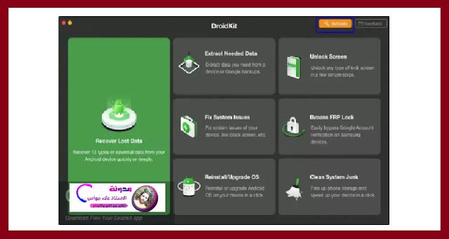 تحميل برنامج DroidKit