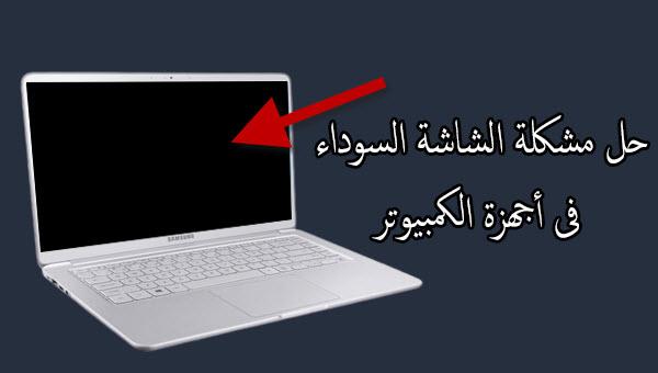 حل مشكلة الشاشة السوداء