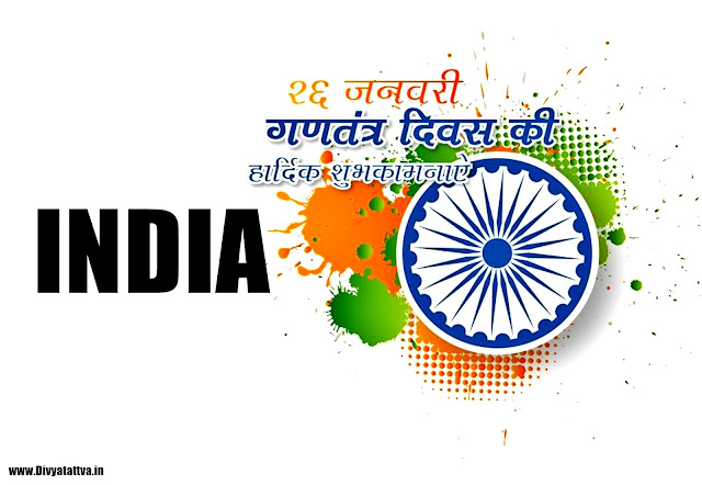Free Indian Republic day pictures, 26th jan republic day parade images for mobile phones,republic day of india wallpapers for laptops, republic day images status.