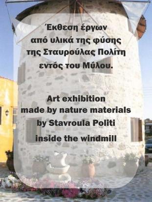 Έκθεση έργων από υλικά της φύσης της Σταυρούλας Πολίτη στην Ιερισσό