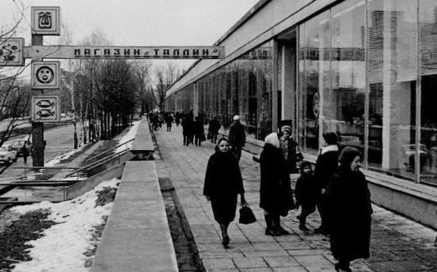 """1970-е годы. Рига. Югла. Улица Ленина. Возле универсама """"Таллин"""""""