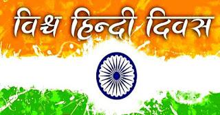 विश्व हिन्दी दिवस
