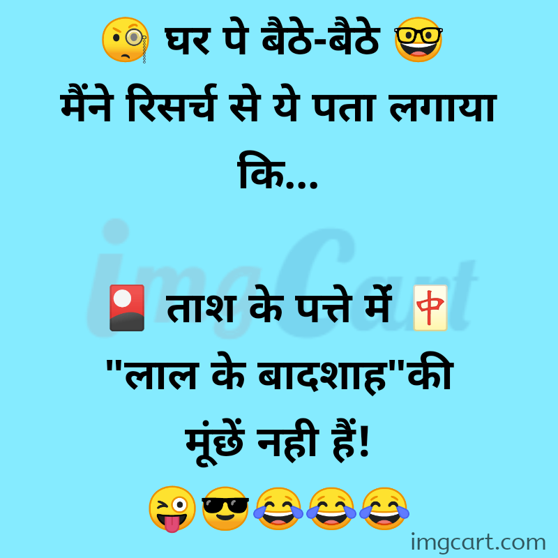 Funny jokes with images in Hindi