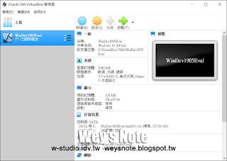 Wey's note: Windows 10-1903版的虛擬機器平臺
