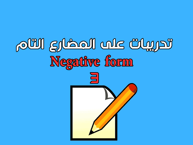 تدريبات على المضارع التام Negative form