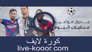 يلا لايف yalla live مشاهدة اهم مباريات اليوم لايف yalla live tv