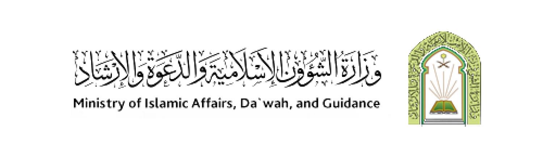 وظائف وزارة الشؤون الاسلامية والدعوة والارشاد السعودية 1442
