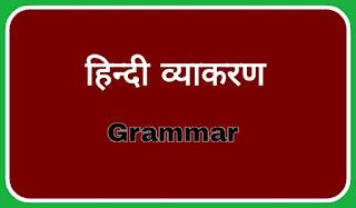 हिन्दी व्याकरण किसे कहते हैं? Hindi Vyakaran: Grammar Kise Kahte Hain