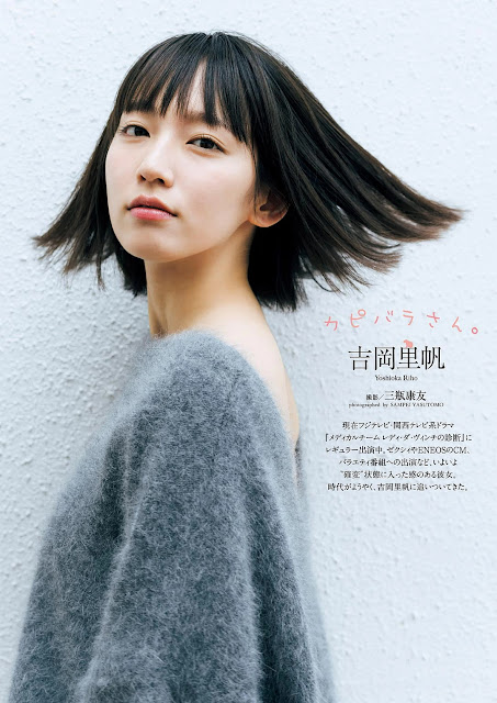 Yoshioka Riho 吉岡里帆 Weekly Playboy Nov 2016