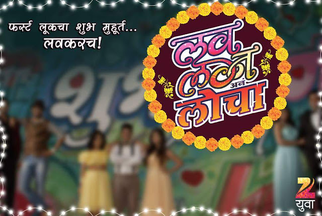 'Love Lagna Ani Locha' and 'Bun Maska' Serial on Zee Yuva Plot Wiki,Cast.Promo