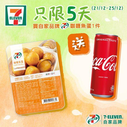 7-Eleven: 買魚蛋送可樂 至12月25日